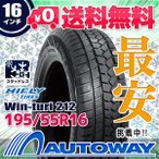 スタッドレスタイヤ ハイフライ Win-Turi 212 195/55R16 91H