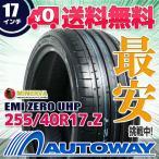サマータイヤ ミネルバ EMI ZERO UHP 255/40R17 94W