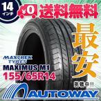 サマータイヤ マックストレック MAXIMUS M1 155/65R14 75T