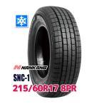 ショッピングスタッドレス スタッドレスタイヤ NANKANG SNC-1 215/60R17 8PR 109/107Q