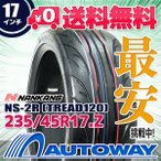 サマータイヤ ナンカン NS-2R 235/45R17 97W