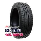 サマータイヤ ナンカン ECO-2 +(Plus) 165/60R15 77H