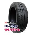 サマータイヤ ナンカン ECO-2 +(Plus) 195/55R16 87V