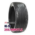 サマータイヤ ナンカン NS-2R 255/40R17 98W