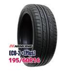 サマータイヤ ナンカン ECO-2 +(Plus) 195/60R16 89H