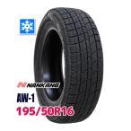 スタッドレスタイヤ NANKANG AW-1スタッドレス 195/50R16