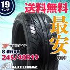 タイヤ サマータイヤ ヨコハマ S.drive 245/40R19 94Y