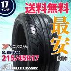サマータイヤ ヨコハマ S.drive 215/45R17 91Y