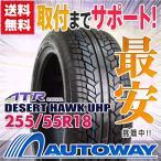 サマータイヤ Desert Hawk UHP 255/55R18 109V