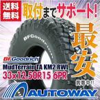 サマータイヤ BFGOODRICH MudTerrainTA KM2.RWL 33x12.50R15 6PR 108Q
