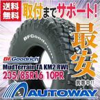 タイヤ BFGOODRICH MudTerrainTA KM2.RWL 235/85R16 10PR 120/116Q サマータイヤ