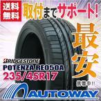 サマータイヤ BRIDGESTONE RE050A 235/45R17 97W XL