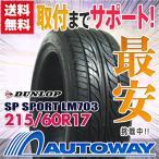 サマータイヤ ダンロップ SP SPORT LM703 215/60R17 96H