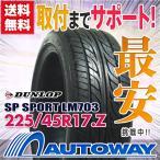 サマータイヤ ダンロップ SP SPORT LM703 225/45R17 94W