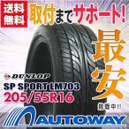 サマータイヤ ダンロップ SP SPORT LM703 205/55R16 91V