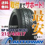 サマータイヤ ダンロップ SP SPORT LM703 215/45R17 87W
