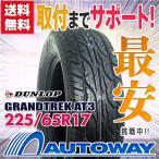 サマータイヤ ダンロップ GRANDTREK AT3 225/65R17 102H