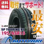 サマータイヤ DUNLOP SP TOURING R1 195/65R15 91H