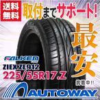サマータイヤ FALKEN ZE912 225/55R17 101W XL
