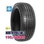 スタッドレスタイヤ 195/50R15 MOMO Tires NORTH POLE W-2 スタッドレス 2018年製