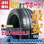 サマータイヤ MINERVA EMI ZERO UHP 225/40R18 92W XL