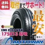 サマータイヤ ミネルバ EMI ZERO VAN 175R13 8PR 97/95R