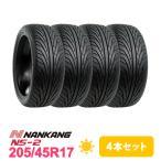 4本セット 205/45R17 タイヤ サマータイヤ NANKANG NS-2