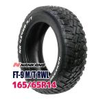 165/65R14 79S タイヤ サマータイヤ NANKANG ナンカンFT-9 M/T RWL