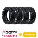 4本セット 165/65R14 タイヤ サマータイヤ NANKANG FT-9 M/T RWL