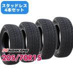 4本セット スタッドレスタイヤ 205/70R15 NANKANG AW-1スタッドレス