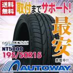 タイヤ NEUTON NT5000 195/50R15 82V サマータイヤ