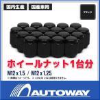ショッピングホイール ホイールナット1台分(ブラック)