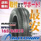 サマータイヤ レーダー RPX10 165/65R13 77T