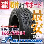 165/55R14 72V タイヤ サマータイヤ ROADSTONE N Priz SH9J