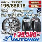 【送料無料】 195/65R15 スタッドレスタイヤもホイールも選べるセット プリウス用スタッドレスタイヤ&ホイール4本セット