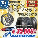 195/65R15 タイヤが選べる サマータイヤホイールセット【送料無料】