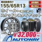 【送料無料】 155/65R13 スタッドレスタイヤもホイールも選べるセット 軽自動車用スタッドレスタイヤ&ホイール4本セット