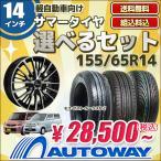 155/65R14 タイヤが選べるセット 軽自動車用サマータイヤ&ホイール4本セット【送料無料】