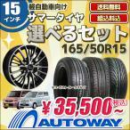 165/50R15 タイヤが選べる タイヤホイールセット【送料無料】