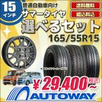 【送料無料】165/55R15 タイヤもホイールも選べるセット 軽自動車用サマータイヤ&ホイール4本セット
