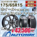 175/65R15 スタッドレスタイヤが選べる スタッドレスタイヤ4本セット【送料無料】