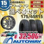 175/65R15 タイヤが選べる サマータイヤホイールセット【送料無料】