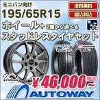 195/65R15 スタッドレスタイヤが選べる スタッドレスタイヤホイール4本セット【送料無料】