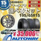195/65R15 タイヤが選べる タイヤホイールセット【送料無料】