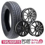 195/65R15 ホイールが選べる タイヤホイールセット サマータイヤ 送料無料 4本セット