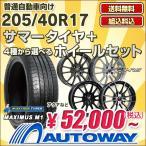 205/40R17 ホイールが選べる タイヤホイールセット サマータイヤ 送料無料 4本セット