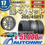 205/45R17 タイヤが選べる タイヤホイールセット【送料無料】