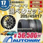 205/45R17 タイヤが選べる タイヤホイールセット サマータイヤ 送料無料 4本セット