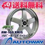 【4枚セット】AW-166 17x5.5 +45 100x4 XMIS
