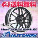 【4枚セット】Advanti CONCEPT-AG AG07M 16x5.5 +45 100x4 BLACK